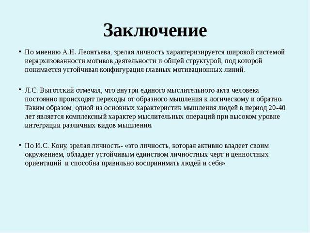 Заключение По мнению А.Н. Леонтьева, зрелая личность характеризируется широко...