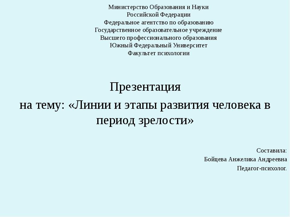Министерство Образования и Науки Российской Федерации Федеральное агентство п...