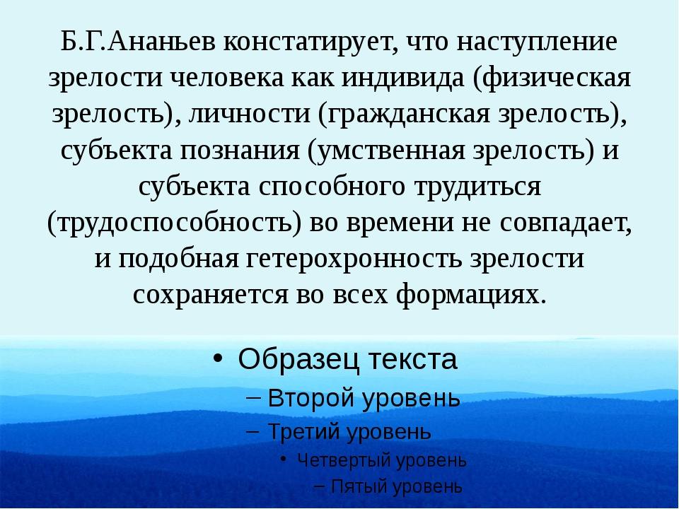 Б.Г.Ананьев констатирует, что наступление зрелости человека как индивида (физ...