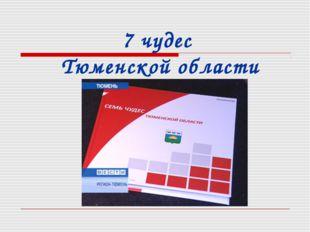 7 чудес Тюменской области