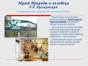Музей Природы и человека в д. Русскинская «Не дарите внукам печали, подарите