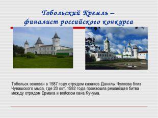 Тобольский Кремль – финалист российского конкурса Тобольск основан в 1587 год