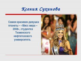 Ксения Сухинова Самая красивая девушка планеты – «Мисс мира – 2008», студентк
