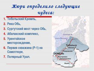 Жюри определило следующие чудеса: Тобольский Кремль, Река Обь, Сургутский мос