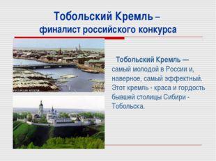 Тобольский Кремль – финалист российского конкурса Тобольский Кремль — самый м