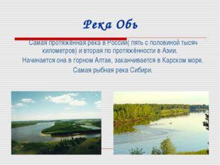 Река Обь Самая протяжённая река в России( пять с половиной тысяч километров)