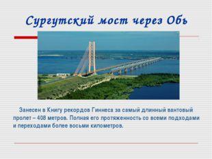 Сургутский мост через Обь Занесен в Книгу рекордов Гиннеса за самый длинный в