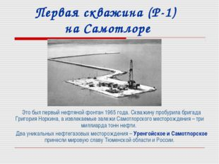 Первая скважина (Р-1) на Самотлоре Это был первый нефтяной фонтан 1965 года.