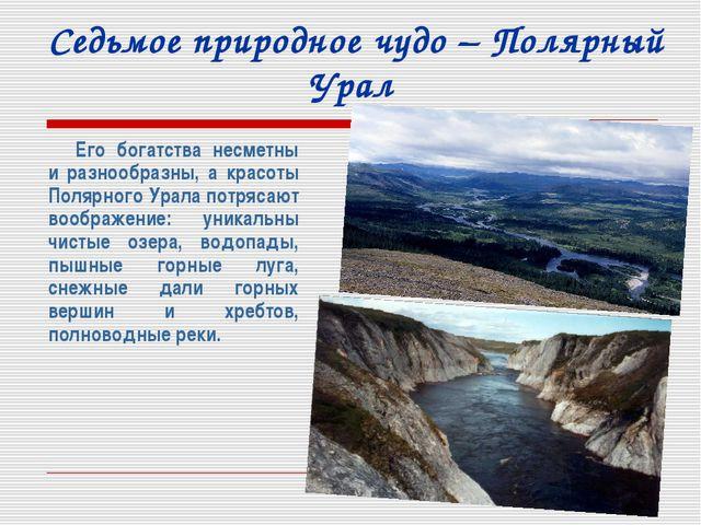Седьмое природное чудо – Полярный Урал Его богатства несметны и разнообразны,...