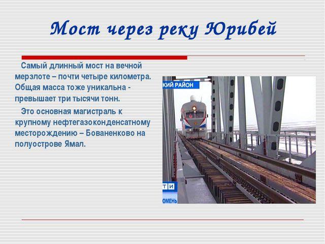 Мост через реку Юрибей Самый длинный мост на вечной мерзлоте – почти четыре к...