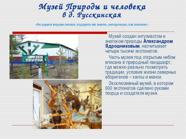 Музей Природы и человека в д. Русскинская «Не дарите внукам печали, подарите...
