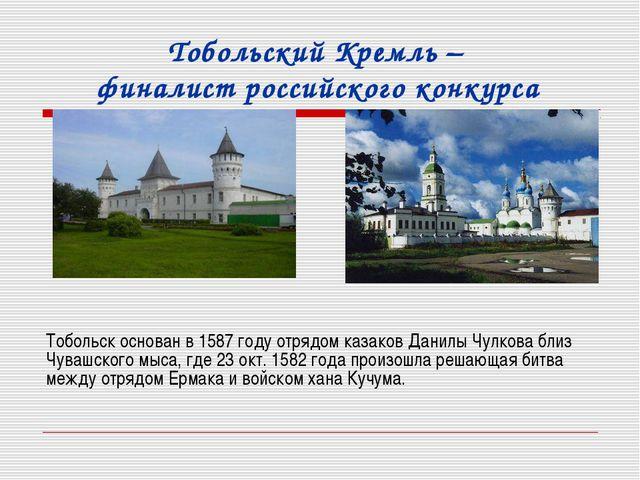 Тобольский Кремль – финалист российского конкурса Тобольск основан в 1587 год...