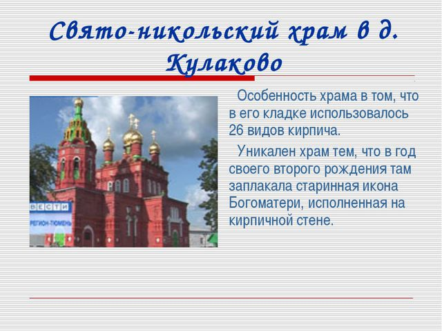Свято-никольский храм в д. Кулаково Особенность храма в том, что в его кладке...