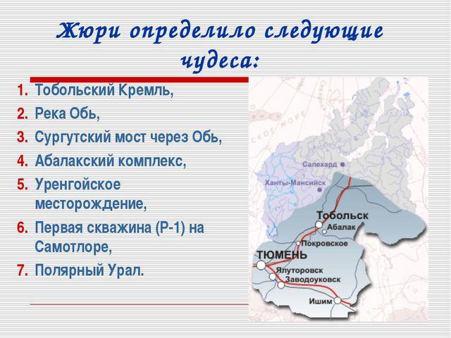 Жюри определило следующие чудеса: Тобольский Кремль, Река Обь, Сургутский мос...