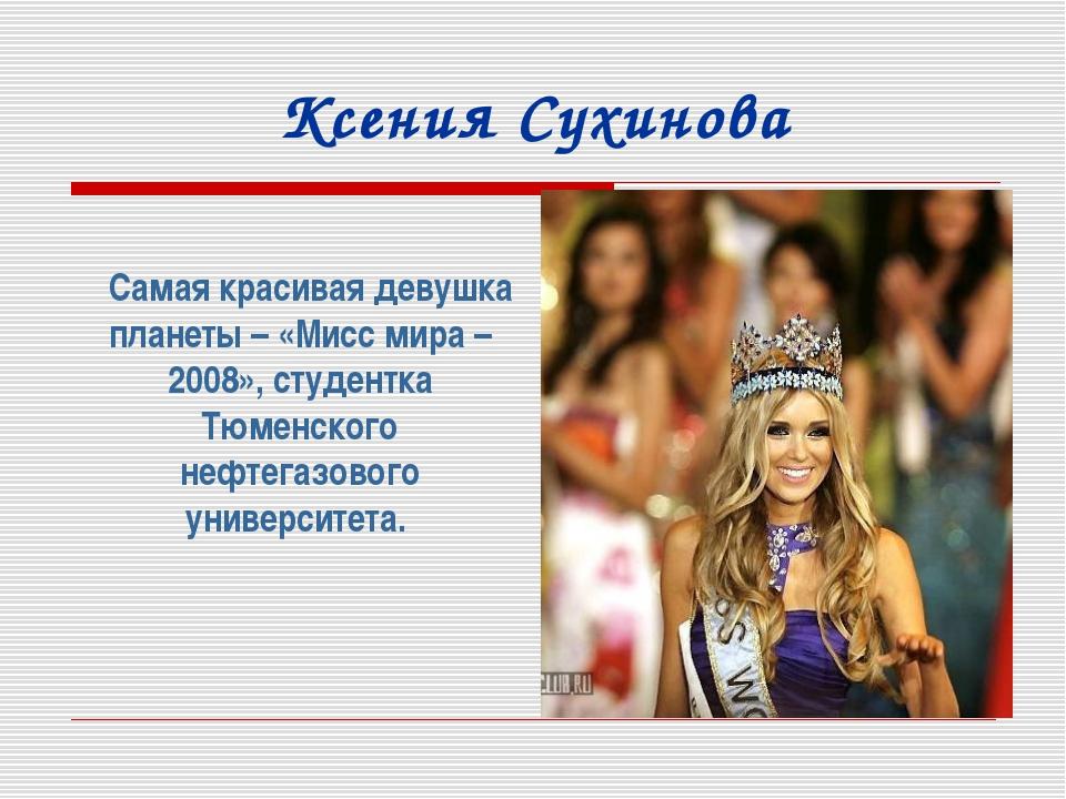 Ксения Сухинова Самая красивая девушка планеты – «Мисс мира – 2008», студентк...