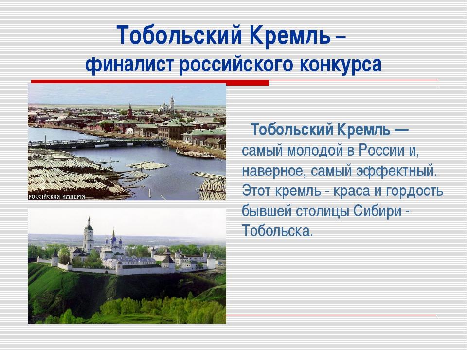 Тобольский Кремль – финалист российского конкурса Тобольский Кремль — самый м...