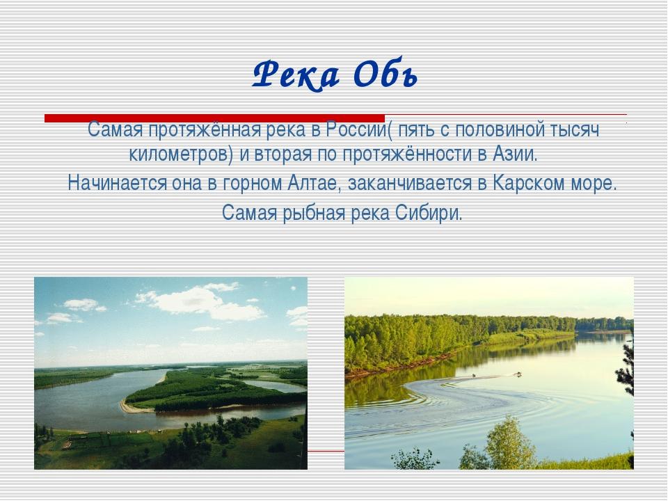 Река Обь Самая протяжённая река в России( пять с половиной тысяч километров)...