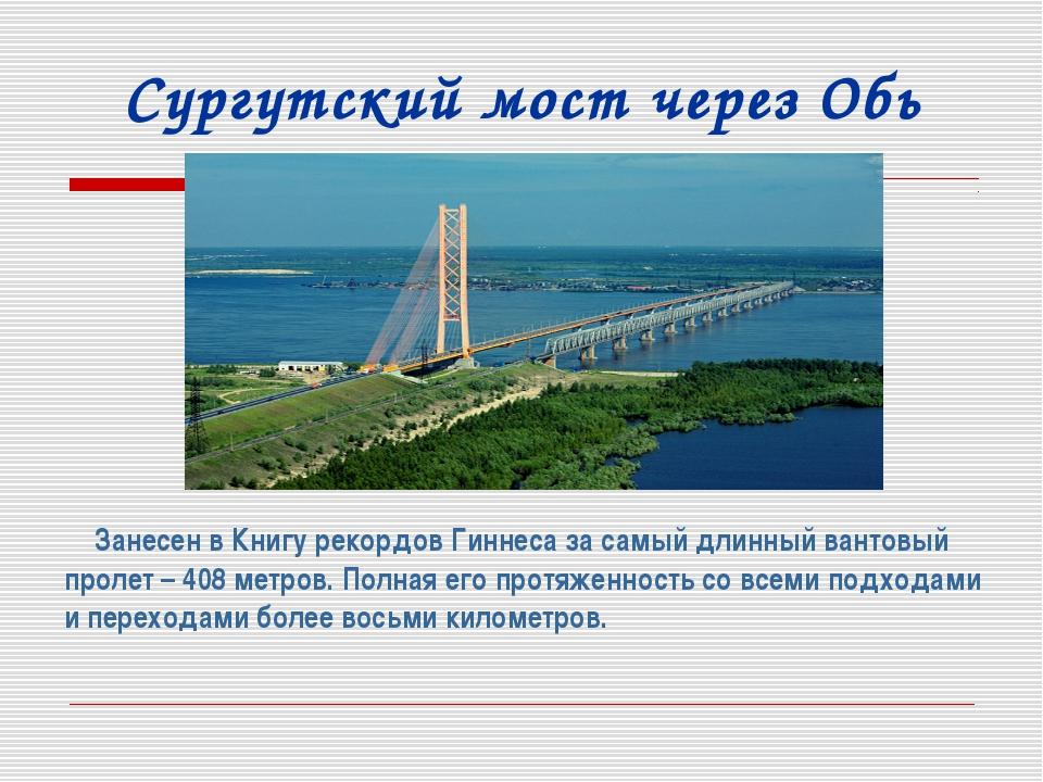 Сургутский мост через Обь Занесен в Книгу рекордов Гиннеса за самый длинный в...