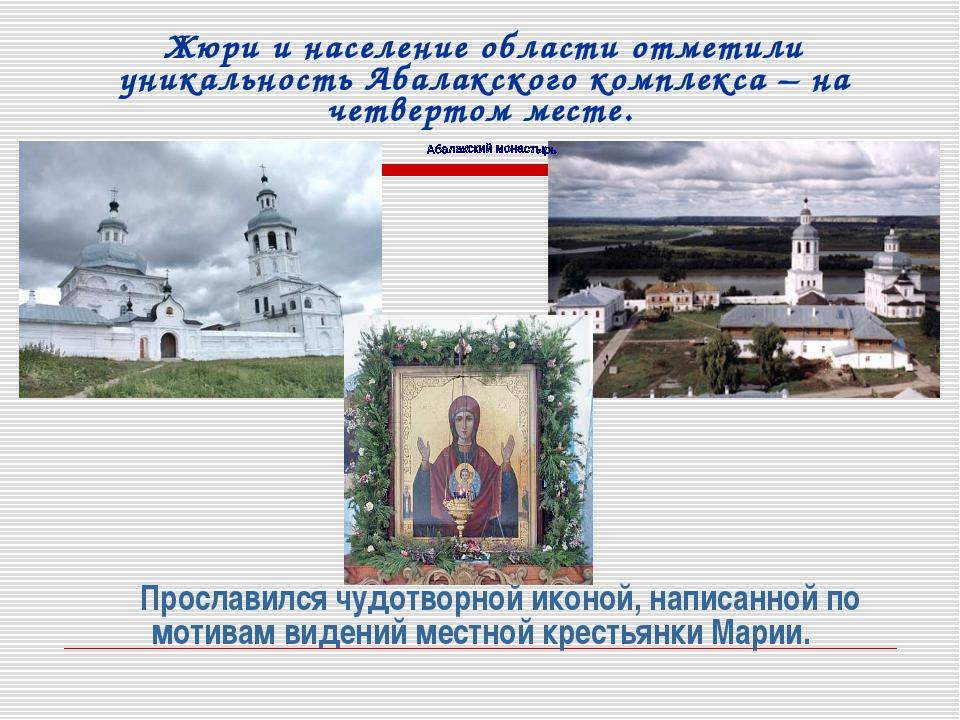 Жюри и население области отметили уникальность Абалакского комплекса – на чет...