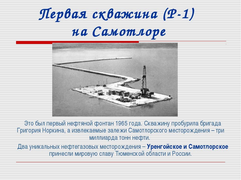 Первая скважина (Р-1) на Самотлоре Это был первый нефтяной фонтан 1965 года....