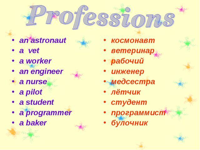 an astronaut a vet a worker an engineer a nurse a pilot a student a programme...