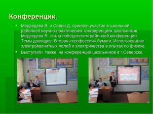 Конференции. Медведева В. и Савин Д. приняли участие в школьной, районной нау