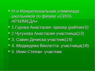 III-я Межрегиональная олимпиада школьников по физике «СИЛА АРХИМЕДА» 1.Гурова
