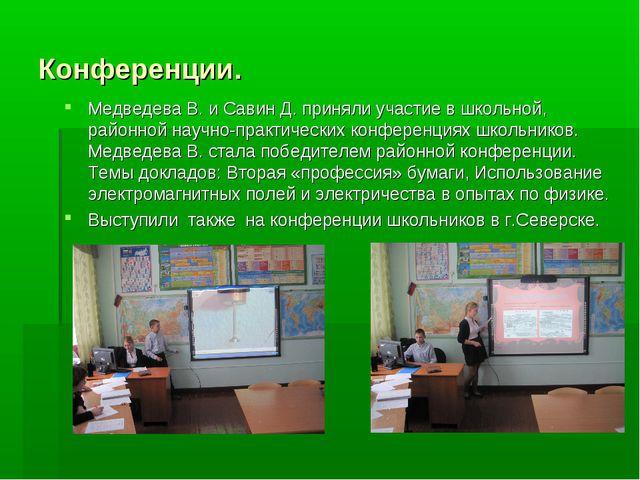 Конференции. Медведева В. и Савин Д. приняли участие в школьной, районной нау...