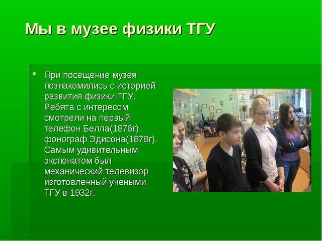 Мы в музее физики ТГУ При посещение музея познакомились с историей развития ф...