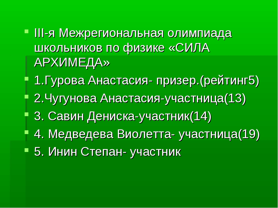 III-я Межрегиональная олимпиада школьников по физике «СИЛА АРХИМЕДА» 1.Гурова...