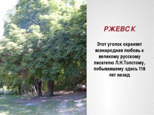РЖЕВСК Этот уголок охраняет всенародная любовь к великому русскому писателю Л