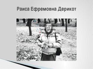 Раиса Ефремовна Дерикот