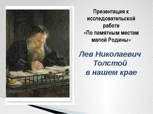 Презентация к исследовательской работе «По памятным местам малой Родины» Лев...
