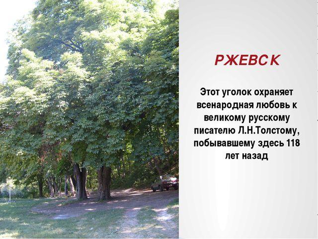 РЖЕВСК Этот уголок охраняет всенародная любовь к великому русскому писателю Л...