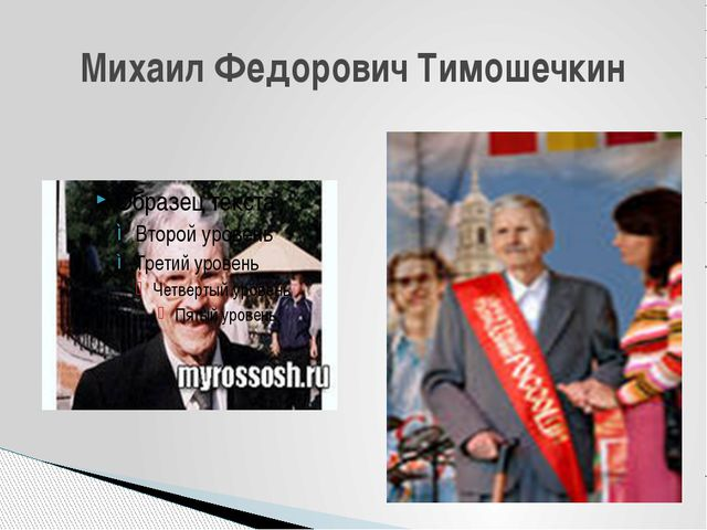 Михаил Федорович Тимошечкин