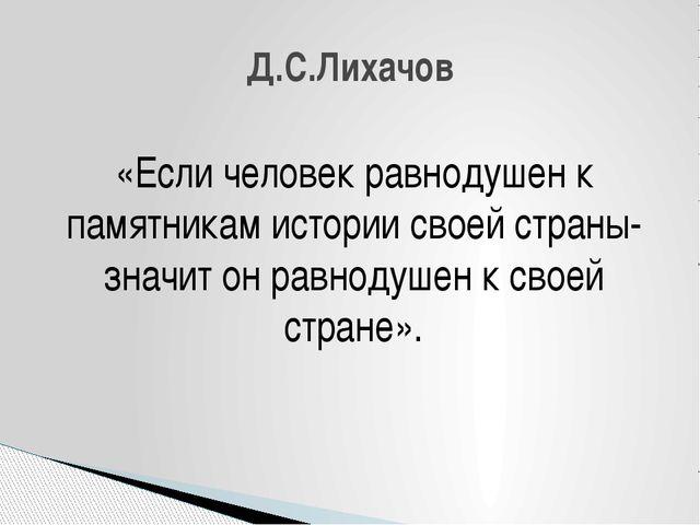 «Если человек равнодушен к памятникам истории своей страны- значит он равноду...