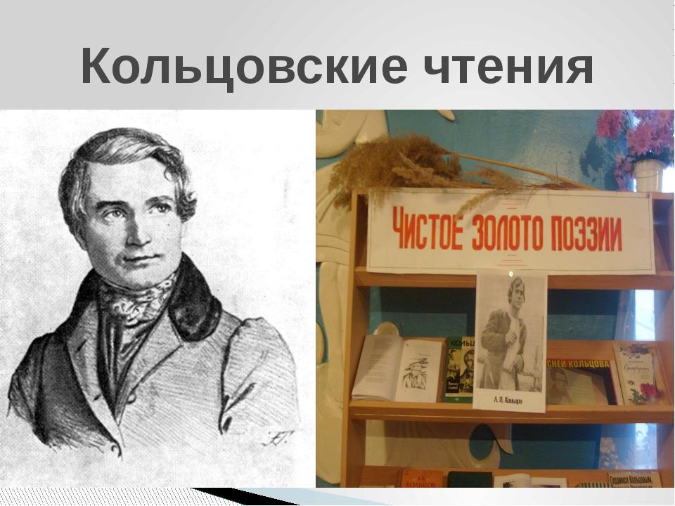Кольцовские чтения
