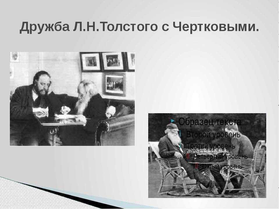 Дружба Л.Н.Толстого с Чертковыми.
