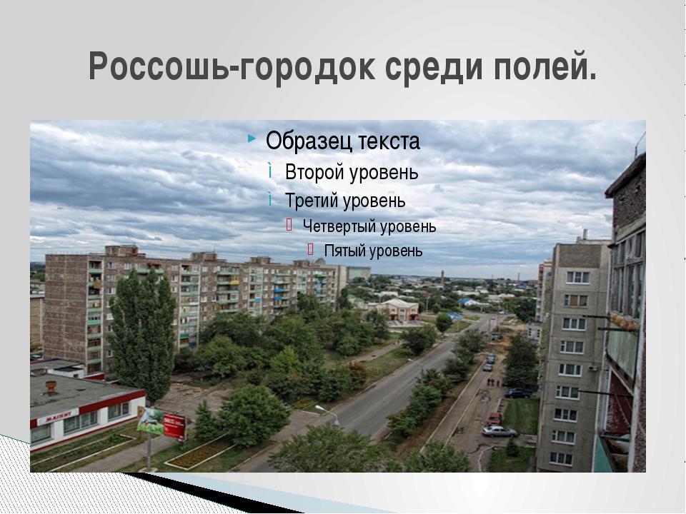 Россошь-городок среди полей.