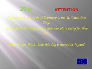 20 p  ATTENTION As you know the 14th of February is the St. Valentines Day
