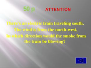 50 p  ATTENTION There's an electric train traveling south. The wind is fro