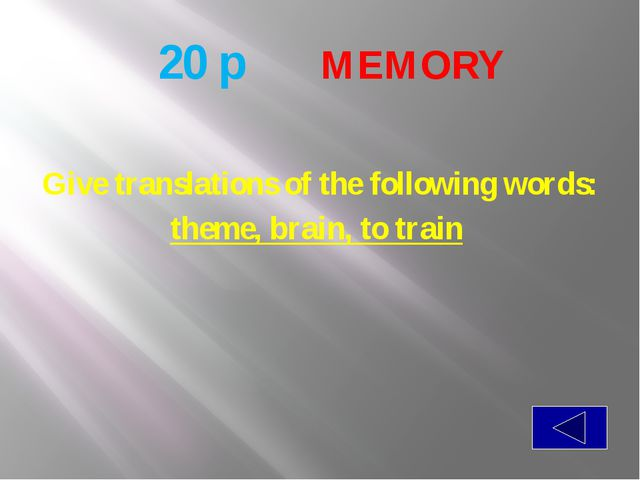 30 p  MEMORY When we use adjectives with an endings –ed/-ing?