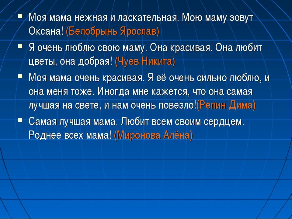 Моя мама нежная и ласкательная. Мою маму зовут Оксана! (Белобрынь Ярослав) Я...