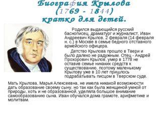 Родился выдающийся русский баснописец, драматург и журналист, Иван Андреевич