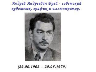 (29.06.1902 – 20.05.1979) Андрей Андреевич Брей - советский художник, график