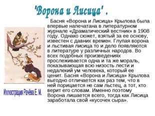 Басня «Ворона и Лисица» Крылова была впервые напечатана в литературном журна