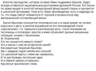 Богатое наследство, которое оставил Иван Андреевич Крылов, будет всегда оста