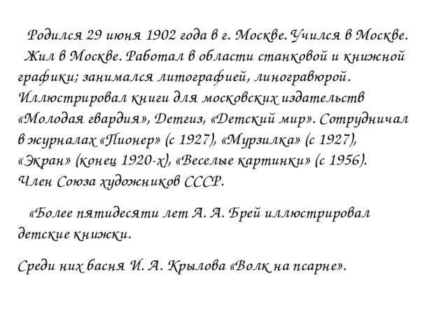 Родился 29 июня 1902 года в г. Москве. Учился в Москве. Жил в Москве. Работа...