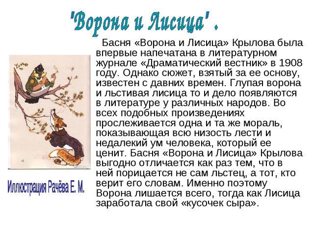 Басня «Ворона и Лисица» Крылова была впервые напечатана в литературном журна...