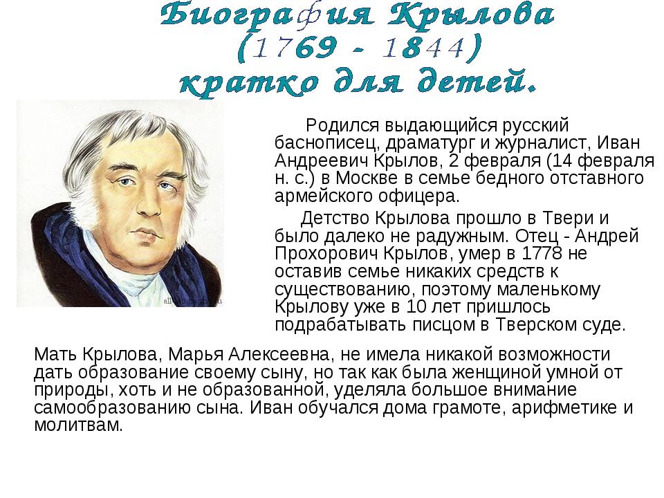 Родился выдающийся русский баснописец, драматург и журналист, Иван Андреевич...